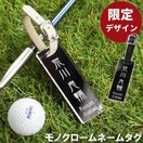 プレゼント 名入れ ギフト ゴルフネームタグ モノクローム ゴルフ ネームプレート 名前入り ゴルフコンペ 景品 ノベルティ