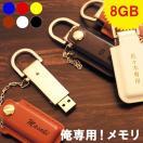 入学祝い 就職祝い 送別品 送別会 USBメモリー 名入れ プレゼント ギフト レザーカバー付 USB フラッシュメモリー 名前入り