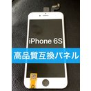 iPhone 6s フロントパネル A+ランク ホワイト 白 アイフォーン Apple アップル リペアパーツ 修理 交換 部品 新品 液晶 ガラス