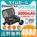 ワイヤレスイヤホン iPhone Bluetooth 5.0 イヤホン ワイヤレス 両耳 高音質 スポーツ ブルートゥース カナル型 3000mA大容量 防水 得トク2WEEKS0528