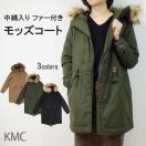 モッズコート レディース ファー付き 大きいサイズ ロング 暖かい 秋冬 ロングコート