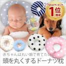 ドーナツ枕 ベビー枕 絶壁防止 ドーナツピロー 赤ちゃん まくら 授乳枕 出産祝い ギフト 寝ハゲ対策 日本製  ESMERALDA エスメラルダ ain01