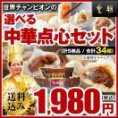 横浜中華街のお試しセット 中華点心セット 5種34個(送料込) 通販限定商品