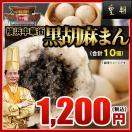 甘いけどヘルシー 横浜中華街で人気の黒胡麻まん 10個入