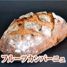 ベーカーリールーム ヨコヤマ こだわり職人さんのフルーツカンパーニュ〜ホテル仕様のパン