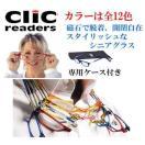 送料無料クリックリーダー CLIC READERS 老眼鏡シニアグラス