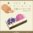 ギフト 贈り物 お土産 お菓子 大阪ミニゴーフル 2缶入
