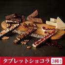 父の日 ギフト 内祝い チョコ タブレットショコラ 3本入 個包装 ナッツ オレンジ ベリー