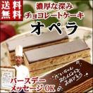 誕生日ケーキ バースデーケーキ チョコレートケーキ オペラ 送料無料 クリスマスケーキ