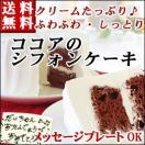 誕生日ケーキ バースデーケーキ  母の日 シフォンケーキ 送料無料 クリスマスケーキ