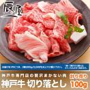 【ブランド牛】神戸牛!美味しい<お取り寄せ>おすすめを教えて