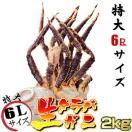 ギフト 生 たらばがに かに カニ 蟹 タラバ たらば タラバガニ 肩脚 2kg