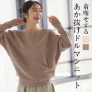 目玉セール★ニット レディース トップス ...