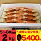 2kg ズワイガニ 脚 足 ボイル (かに ずわい蟹 カニパーティ 大容量)【訳あり】