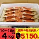 4kg ズワイガニ 脚 足 ボイル (かに ずわい蟹 カニパーティ 大容量)【訳あり】