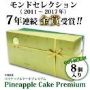 パイナップルケーキプレミアム 8個入 ×...