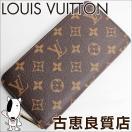 新品/未使用品/LV lv ルイヴィトン LOUIS VUITTON M42616 モノグラム ジッピーウォレット 長財布 ラウンドファスナー/買取品/質屋出店/あすつく