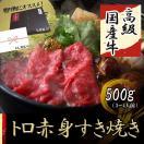 国産牛肉 すき焼き 肉 牛肉 ギフト 焼肉 赤身 すき焼き用牛肉 お取り寄せグルメトロ赤身すき焼き 500g (3~4人前)