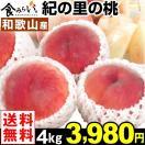 桃 和歌山産 紀の里の桃 4kg 送料無料【早割セール】