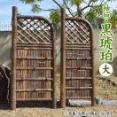 竹垣 竹フェンス 目隠し 竹製品 袖垣・黒琥珀・大 1枚  幅75・高さ170