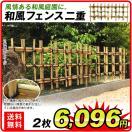 竹垣 竹フェンス 目隠し 竹製品 和風フェンス二重 2枚1組  幅120・高さ60