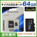 マイクロSDカード ≪代引不可≫ マイクロSDXCカード 64GB class10 1個