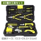 40種の工具セット 1組