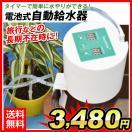 自動給水器 水やり 電池式 タイマー付 電池...
