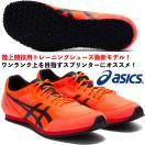 アシックス ASICS/陸上競技用 ランニング ...