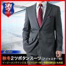 スーツ メンズ ビジネス オールシーズン・2つボタンビジネススーツ(アジャスター付)/メンズ スーツ/suit/15AD1/【返品・交換・ギフト包装不可】