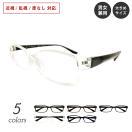 メガネ度付き CF6010 超軽量 ウエリントン メガネセット レディース メンズ 近視・遠視・乱視・老眼 PCメガネ度付きブルーライト対応(オプション)