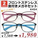 メガネ度付き K454 ウエリントン メガネセット メンズ レディース ユニセックス 近視・遠視・乱視・老眼 PCメガネ度付きブルーライト対応(オプション)