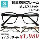 メガネ度付き 軽量 ウエリントン おしゃれ メガネ激安 安い PCメガネ度付きブルーライト対応(オプション) 近視・遠視・乱視・老眼