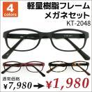 メガネ度付き KT-2048 軽量フレーム メガネセット メンズ レディース ユニセックス 近視・遠視・乱視・老眼 PCメガネ度付きブルーライト対応(オプション)