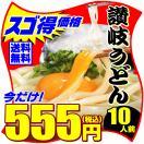 グルメ 24時間限定 えっ! 555円 送料無料 ...