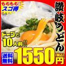 【訳あり】え!540円 純生讃岐うどんが今だ...