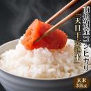 ◆平成28年産米◆ 天日干し完熟米 <送料無料>新潟県南魚沼しおざわ産コシヒカリ 玄米30kg