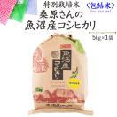 新米 お米5kg 包結米 金賞受賞 桑原さんの特別栽培米 魚沼産コシヒカリ5kg×1 平成28年産  送料無料