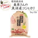 新米 お米 10kg 安心・安全 特別栽培米桑原さんの魚沼産コシヒカリ 5kg×2袋 30年産 送料無料(一部地域を除く)