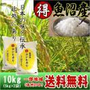 新米 2018 魚沼産コシヒカリ (特選) 10kg(5kg×2袋)(平成30年産)【送料無料(本州のみ)】