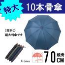 小宮商店 折りたたみ傘 折り畳み傘 メンズ ...