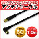 テレビアンテナケーブル 1.5m S-5C-FB 同軸ケーブル 地デジ/BS/CS対応 F型(ネジ式)&L型(差込式) 金メッキコネクタ 5C ブラック うぃすたりあ GRB-ANT5C150