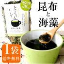 昆布と海藻 とろりんスープ 60g×1袋 [15杯分]  m2-a1 がごめ...