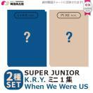 送料無料 SUPER JUNIOR K.R.Y.- When We Were US 2種SET 1次予約限定価格...