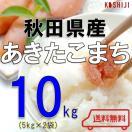 米 10kg (5kg×2) 送料無料 秋田県...