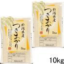 新米 10kg  5kg×2袋 新潟県産 つきあかり10キロ 新米 令和2年...