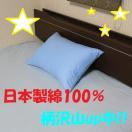 枕カバー 43×63cm 送料無料 綿100% ゆうパケット (安心品質国産/ピロケース/まくらカバー/日本製)ファスナー付き
