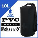 ドラムバッグ 縦型 PVC防水バッグ10L黒 水に浮くドライバッグ ショルダーベルト付き