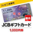 JCB 1000円券 商品券 ギフト券 金券 ポイン...