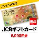 JCB 5000円券 商品券 ギフト券 金券 ポイント ビニール梱包